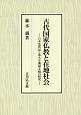 古代国家仏教と在地社会 日本霊異記と東大寺諷誦文稿の研究