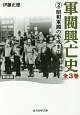 軍閥興亡史 昭和軍閥の形成まで<新装版> (2)