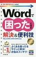 今すぐ使えるかんたんmini Wordで困ったときの解決&便利技<Word 2016/2013/2010対応版>