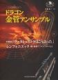 ドラゴン金管アンサンブル 交響詩「ツァラトゥストラはこう語った」 シンフォニエッタ第1楽章「ファンファーレ」