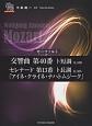 ピアノソロ ドラゴン モーツァルト 交響曲第40番ト短調 K.550/セレナード第13番 ト長調 K.525「アイネクライネナハトムジーク」