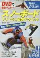 DVDで完全マスター!スノーボード フリーラン最強テクニック