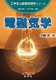 電磁気学 工学系の基礎物理学シリーズ