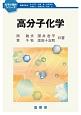 高分子化学 化学の指針シリーズ