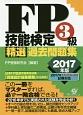 FP技能検定3級 精選過去問題集 2017