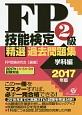 FP技能検定2級 精選過去問題集(学科編) 2017