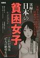 実録!日本の貧困女子 年収100万円以下の壮絶人生と性の告白集