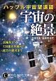 ハッブル宇宙望遠鏡 宇宙の絶景 太陽系から、130億光年離れた彼方の銀河まで