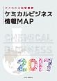 ケミカルビジネス情報MAP 2017