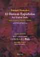 グラナドス/ギターソロのための12のスペイン舞曲