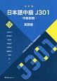 日本語中級J301-中級前期-<英語版・改訂版>