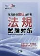 電気通信主任技術者 法規 試験対策<改訂10版>