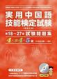 実用中国語技能検定試験 第18~27回 試験問題集 4・準4・5級(HSK3級~1級)