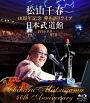 40周年記念弾き語りライブ 日本武道館 2016.8.8