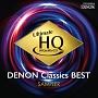 UHQCDの世界! DENON クラシック・ベスト 聴き比べ用サンプラー