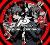 『ペルソナ5』 オリジナル・サウンドトラック