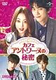 カフェ・アントワーヌの秘密 DVD-SET1
