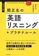 大学入試 関正生の英語リスニング プラチナルール CD付