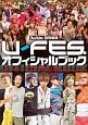 YouTuberマガジン特別編集 U-FES.オフィシャルブック UーFES.TOUR 2016 in Osaka