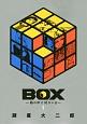 BOX~箱の中に何かいる~ (1)