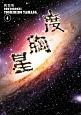 度胸星<新装版> (4)