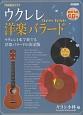 ウクレレ・洋楽バラード 模範演奏CD付 ウクレレ1本で奏でる洋楽バラードの決定版