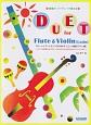 フルートとヴァイオリンのためのデュエット曲集 ラテン編 結婚式・パーティーで使える