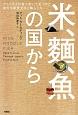米、麺、魚の国から アメリカ人が食べ歩いて見つけた偉大な和食文化と職人