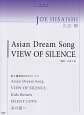 久石譲 Asian Dream Song/View Of Silence
