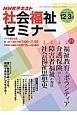 NHK 社会福祉セミナー 2016.12-2017.3