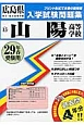 山陽高等学校 平成29年 広島県国立・私立高等学校入学試験問題集15