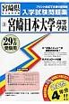 宮崎日本大学高等学校 平成29年 宮崎県私立高等学校入学試験問題集3