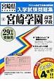 宮崎学園高等学校 平成29年 宮崎県私立高等学校入学試験問題集4