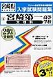 宮崎第一高等学校(文理科) 平成29年 宮崎県私立高等学校入学試験問題集6