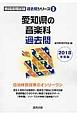 愛知県の音楽科 過去問 教員採用試験「過去問」シリーズ 2018