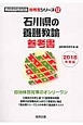 石川県の養護教諭 参考書 教員採用試験「参考書」シリーズ 2018