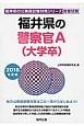 福井県の警察官A〈大学卒〉 教養試験 2018 福井県の公務員試験対策シリーズ