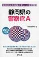 静岡県の公務員試験対策シリーズ 静岡県の警察官A 教養試験 2018