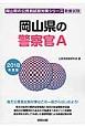 岡山県の公務員試験対策シリーズ 岡山県の警察官A 教養試験 2018