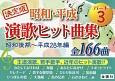 昭和・平成演歌ヒット曲集 (3)