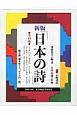 日本の詩 全10巻