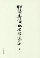 加藤秀俊社会学選集(上)