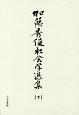 加藤秀俊社会学選集(下)
