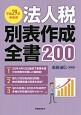 法人税別表作成全書200 平成29年申告用 税經通信保存版