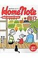 さわやかホームノート 2017 自由に書ける家計簿日記