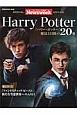 『ハリー・ポッター』 魔法と冒険の20年 ニューズウィーク日本版特別編集