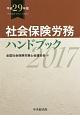 社会保険労務ハンドブック 平成29年