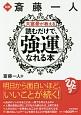 図解・斎藤一人 大富豪が教える読むだけで、強運になれる本
