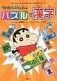 クレヨンしんちゃんのパズルで漢字 クレヨンしんちゃんのなんでも百科シリーズ