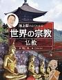 池上彰のよくわかる世界の宗教 仏教